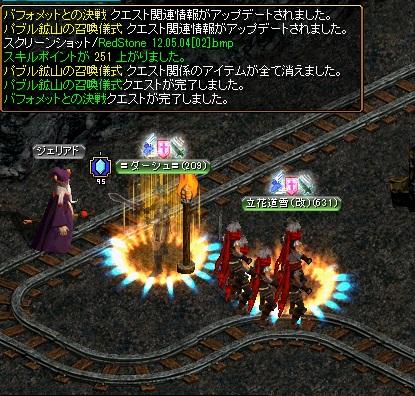 RedStone 12.05.04[03]
