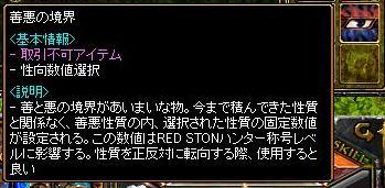 RedStone 11.01.31[01].jpg