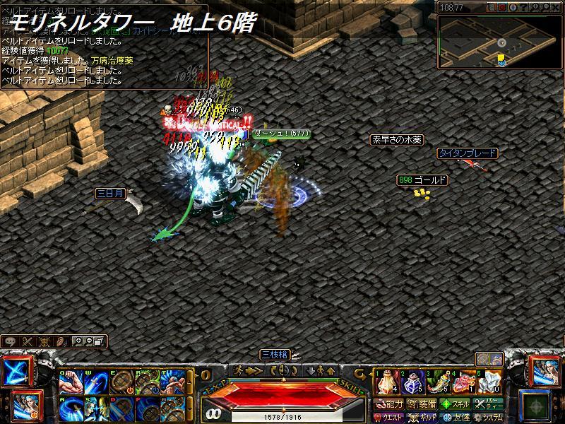 RedStone 11.02.02[04].jpg