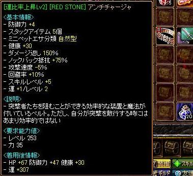 RedStone 11.03.24[03].jpg