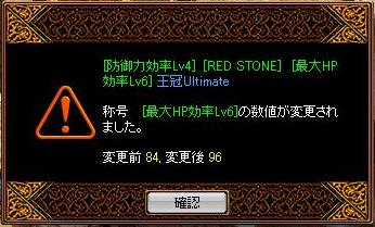 RedStone 11.08.06[05].jpg