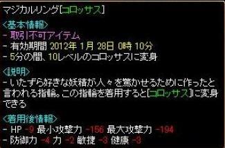 RedStone 11.12.29[00].jpg