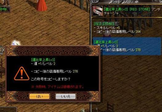 RedStone 12.01.02[02].jpg