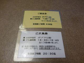 hc1214 717-122