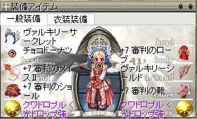 +7審判セットⅡ
