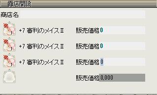 +7審判のメイスⅡが3本