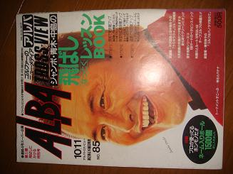 85 ALBA 表紙