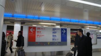 羽田国内線駅