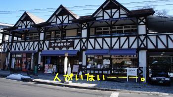 22軽井沢銀座