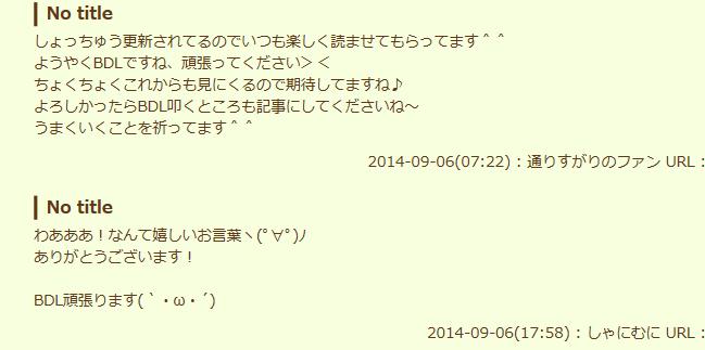 DN 2014-09-07 01-55-34 Suna
