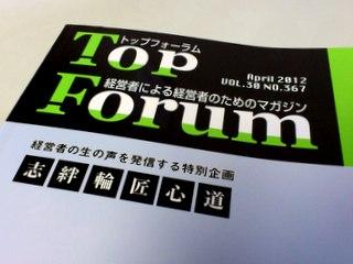 Top Forum トップフォーラム 株式会社村上産業