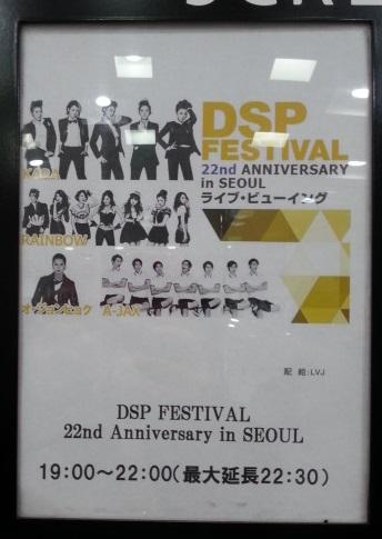 20131214 DSP