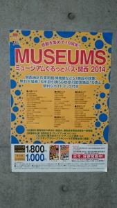 ミュージアムぐるっとパス・関西2014