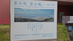 芦屋市立美術博物特別展