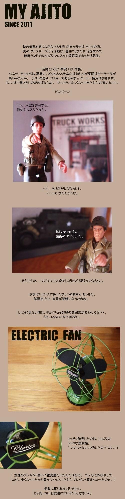 チョモ家01