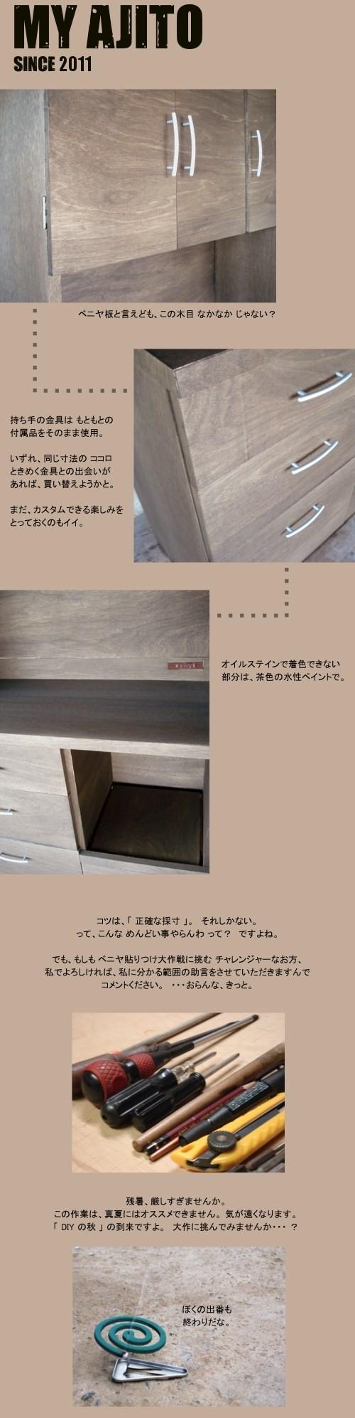 食器棚06