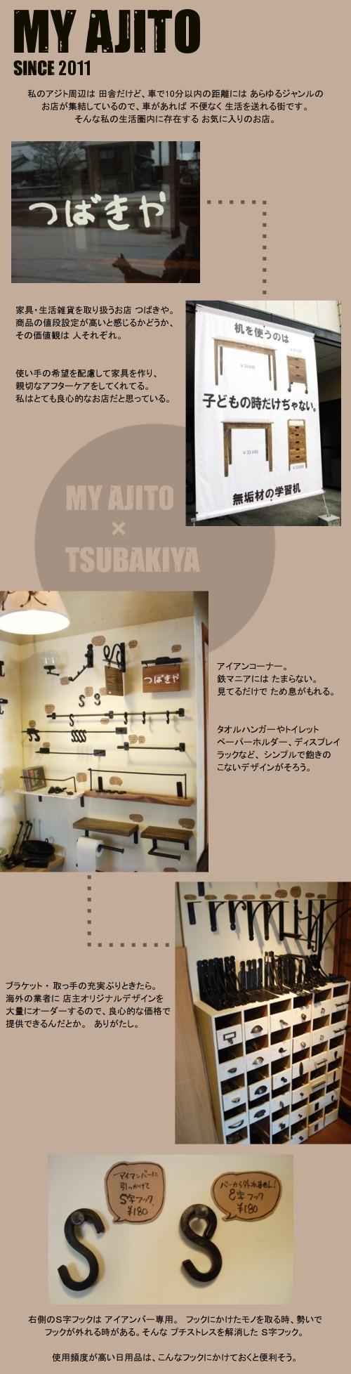 tsuba1.jpg