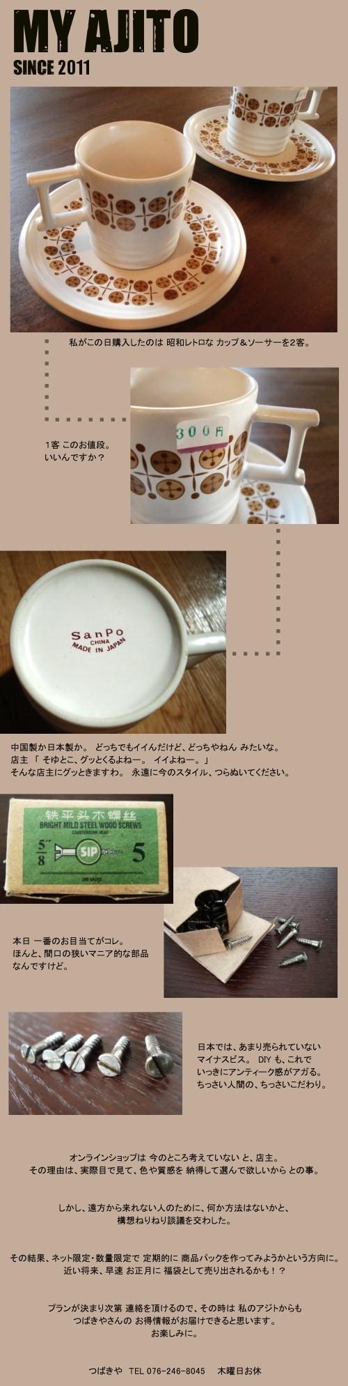 tsuba5.jpg