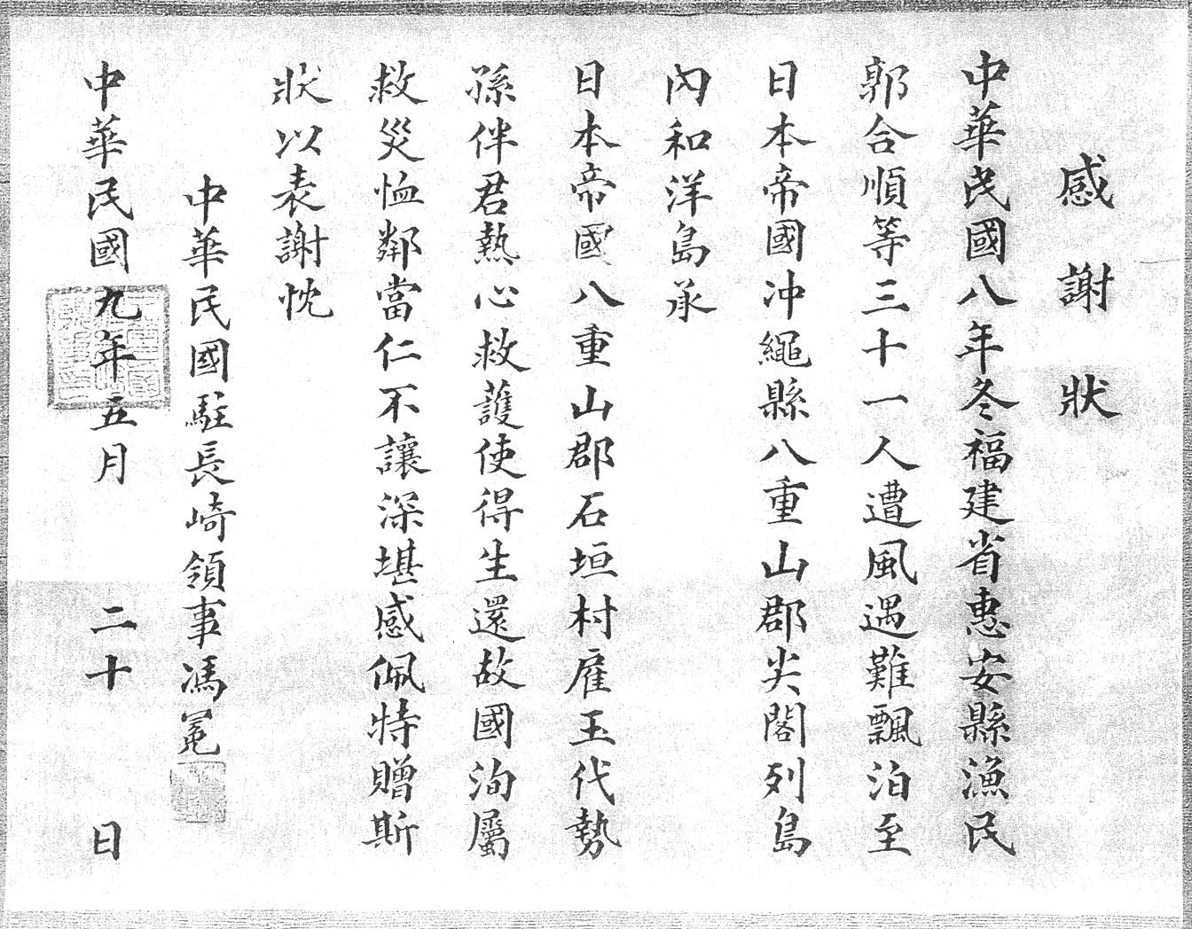 中華民国による石垣村への感謝状