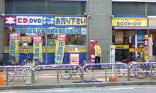 平々凡々なROの日々改-ブックオフ松戸店