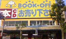 平々凡々なROの日々改-ブックオフ五香店