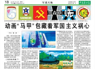 少女與戰車 「中国国防報」