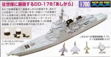 アオシマ 1/700 ウォーターラインシリーズ 海上自衛隊 イ-ジス 護衛艦 あしがら