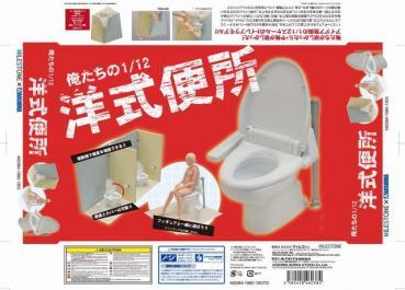 アオシマ×マイルストーン 俺たちの1/12洋式便所 (プラモデル)