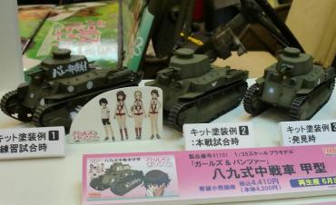 1/35 FineMolds ファインモールド 八九式中戦車 甲型 PLATZ プラッツ ガールズ&パンツァー GIRLS und PANZER