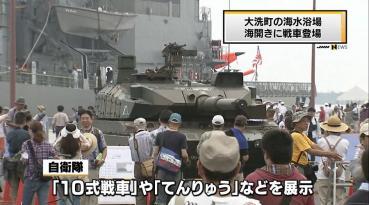 10式戦車 JNN NEWS 大洗 海開きカーニバル ガールズ アンド パンツァー GIRLS und PANZER