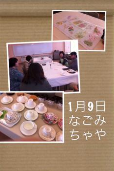 20120109nagomi_20120115002602.jpg