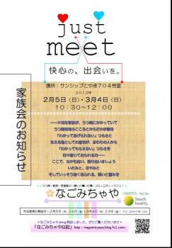 jusutmeet20120205.jpg