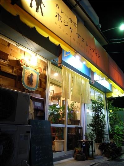 ホジャナス 店