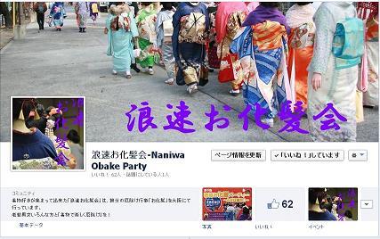 obake-facebook201311.jpg
