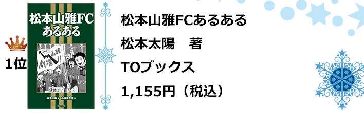 1位松本山雅FCあるある
