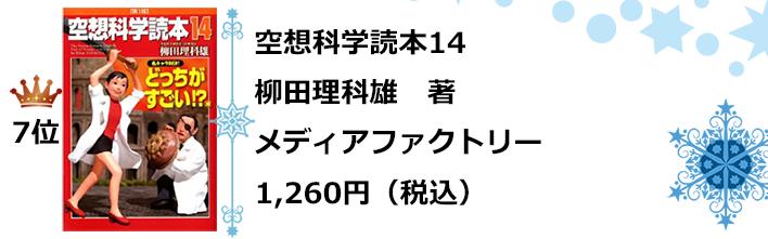 7位空想科学読本14