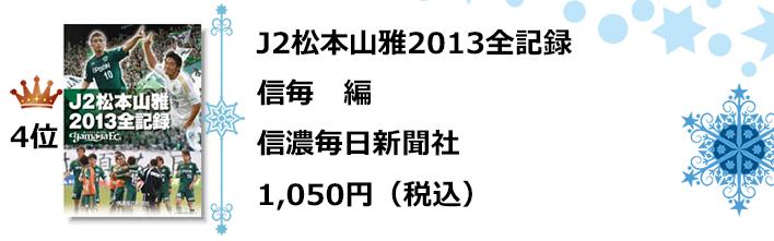 4位J2松本山雅2013