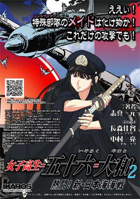 女子高生=五十六=大和 02 熱闘! 新・日本海海戦 Poster