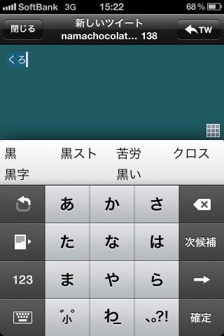 TweetATOK02