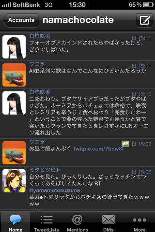 TweetListPro01