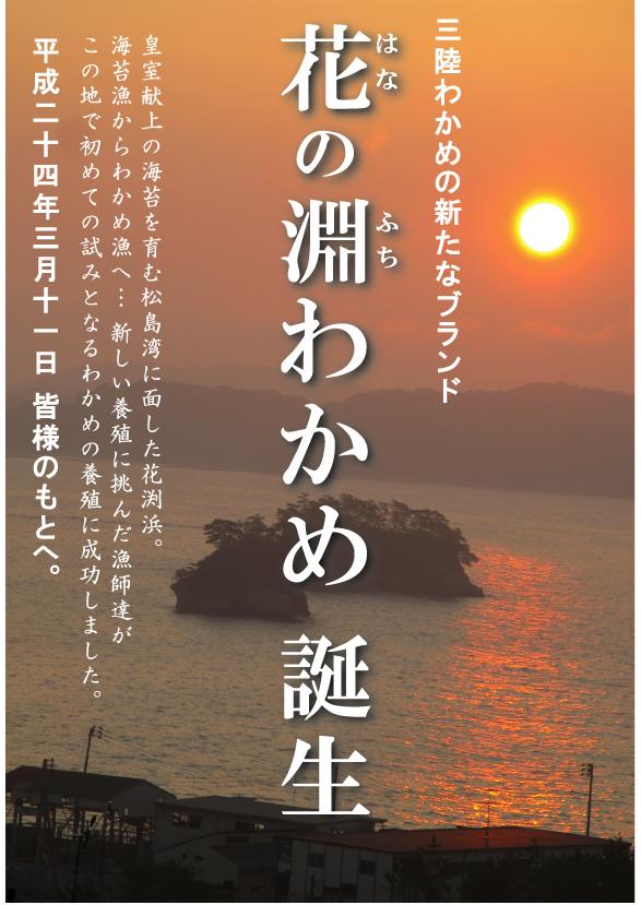 hananofutiwakamePOS_jpg.jpg