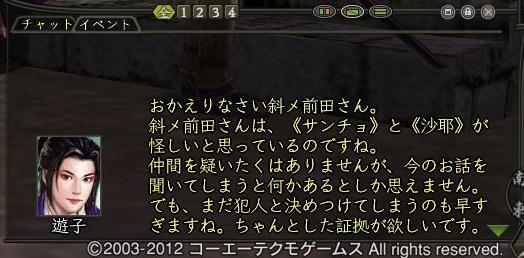 2013012906.jpg