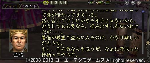 2013020902.jpg