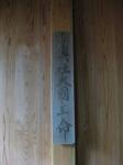 愛宕神社-若宮・奥宮(京都)08