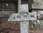 愛宕神社(京都)・稲荷社02