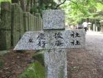 愛宕神社・慶後社と好庵社01