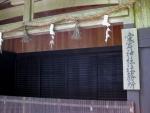 愛宕神社・慶後社と好庵社07