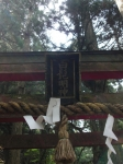 愛宕山・白髭神社05
