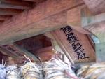 愛宕山・白髭神社09
