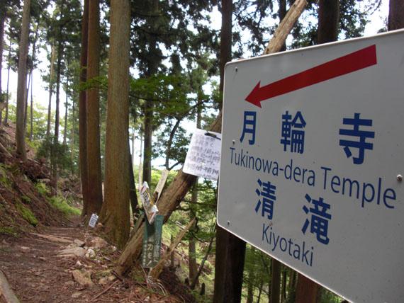 愛宕山下山と月輪寺01
